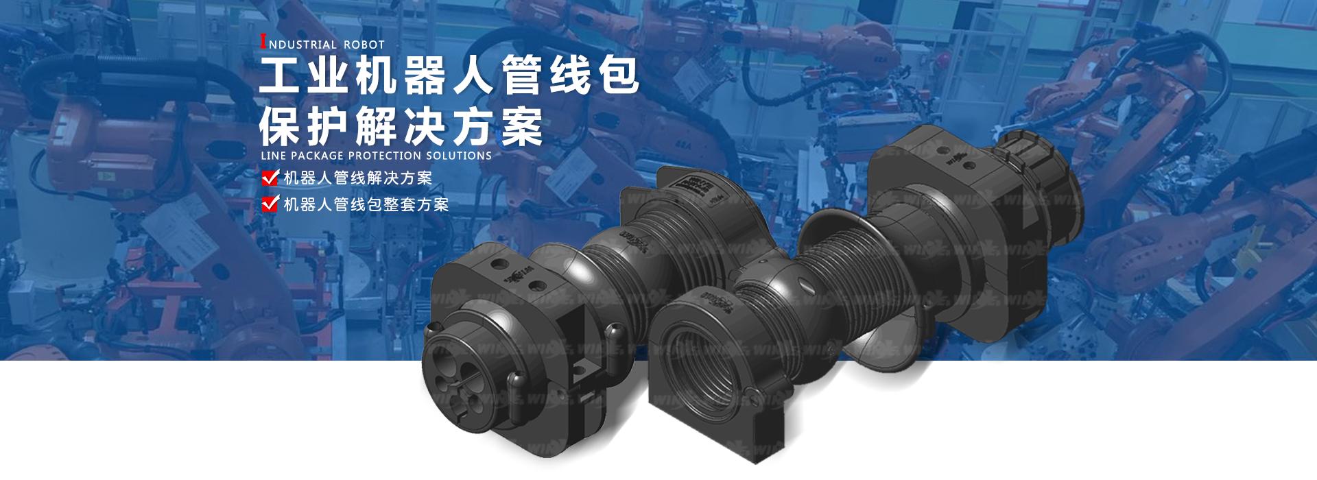 机器人管线包_管线包_机器人管线包配件_工业机器人管线包